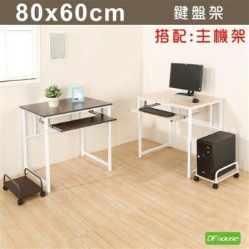 《DFhouse》新商品上市 亨利80公分附鍵盤多功能工作桌+主機架*兩色可選*-辦公桌 電腦桌 書桌 多功能
