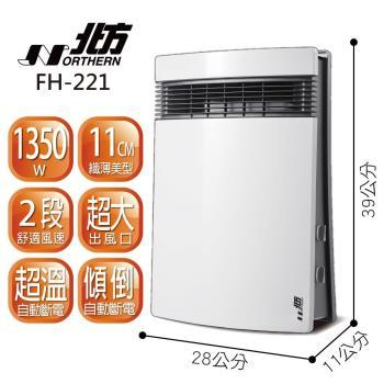 Northern北方直立式電暖器FH-221