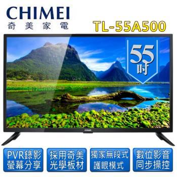 夜間下殺白天消失CHIMEI奇美55吋LED液晶顯示器TL-55A500