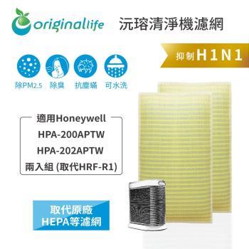 【Original Life】適用Honeywell:HPA-200APTW/HPA-202APTW(取代HRF-R1)(2入)超淨化空氣清淨機濾網