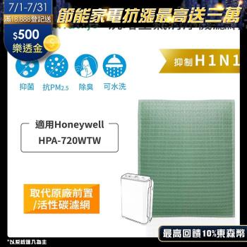【Original Life】長效可水洗★ 空氣清淨機濾網 適用Honeywell:HPA-720WTW