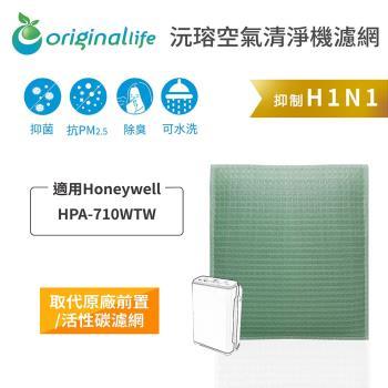 【Original Life】長效可水洗★ 空氣清淨機濾網 適用Honeywell:HPA-710WTW