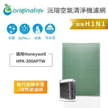【Original Life】長效可水洗★ 空氣清淨機濾網 適用Honeywell:HPA-300APTW