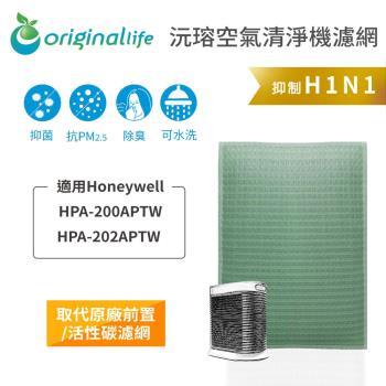【Original Life】Honeywell:HPA-200APTW / HPA-202APTW(HRF-APP1/APP1AP)空氣清淨機濾網