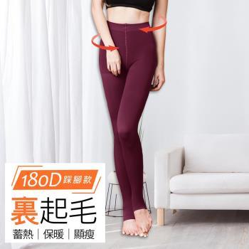 BeautyFocus 裡起毛機能保暖踩腳褲襪 棗紅色 24207