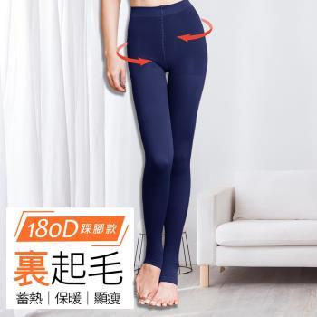 BeautyFocus 裡起毛機能保暖踩腳褲襪 深藍色 24207
