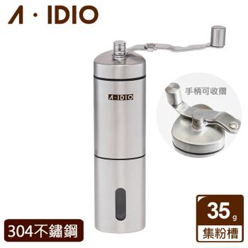 A-IDIO 精工手搖磨豆機