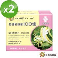 【京都念慈菴】私密乳酸菌 保養組(2盒)-