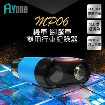FLYone MP06 機車/自行車雙用行車記錄器  1080P 螢幕型(送機車專用支架)