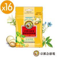【京都念慈菴】雙層枇杷軟喉糖-金桔味(37g/包X16包)