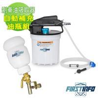 【良匠工具】2L氣動剎車油吸取機+自動補充油瓶組 適換汽機車煞車油