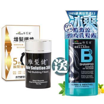 維髮健 增髮纖維 黃金特式版(黑色纖維25g)買就送酷激涼頭皮洗髮露500ml