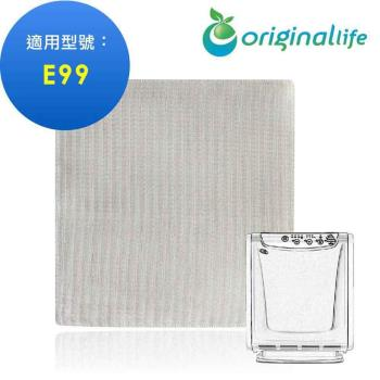 【Original Life】長效可水洗★ 空氣清淨機濾網 適用3M:E99 寶寶專用型