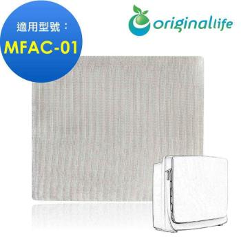 【Original Life】長效可水洗★ 空氣清淨機濾網 適用3M:MFAC-01 超優淨型