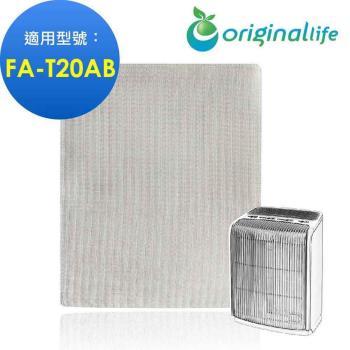 【Original Life】長效可水洗★ 空氣清淨機濾網 適用3M:FA-T20AB 極淨型(10坪)