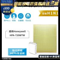 【Original Life】長效可水洗★ 超淨化空氣清淨機濾網 適用Honeywell:HPA-720WTW