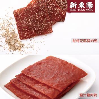 【新東陽】人氣暢銷豬肉乾《蜜汁120g*7包+碳烤芝麻275g*1包》