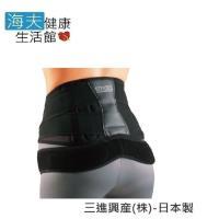 海夫 日華 護腰帶 腰椎骨盤 山進護腰 男女適用 日本製造(H0501)