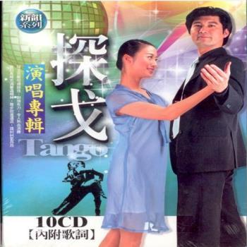 最佳舞曲系列 探戈演唱專輯/10CD附歌詞