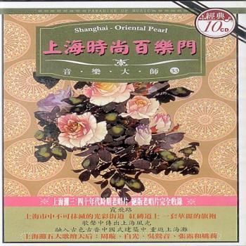 上海時尚百樂門/10CD