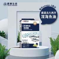 【信東生技】深海魚油軟膠囊 120粒