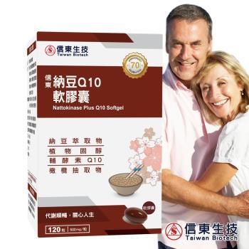 【信東生技】納豆Q10軟膠囊 120粒