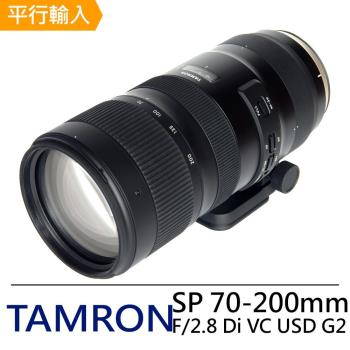TAMRON SP 70-200mm f/2.8 Di VC USD G2 遠攝變焦鏡頭-A025(平行輸入)