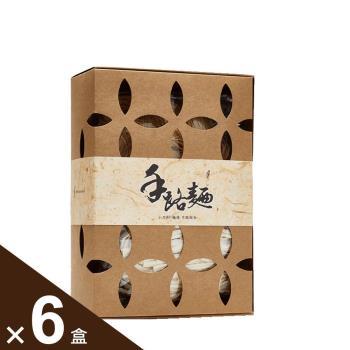 手路麵復古組盒6盒(每盒含手路麵3入/每入70克+手路麵線2入4人份/每入140克)