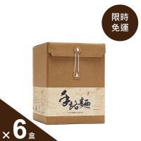 手路麵文創組盒家庭號(6盒入/每盒含手路麵3入/每入70克+手路麵線2入4人份/每入140克)
