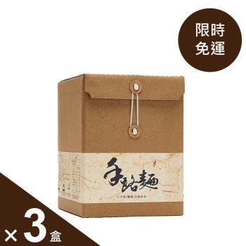手路麵文創組盒3盒(每盒含手路麵3入/每入70克+手路麵線2入4人份/每入140克)