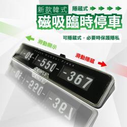 新款韓式磁吸臨停車牌-網