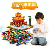 【17mall】兒童益智玩具繽紛創意DIY 1000pcs小積木組