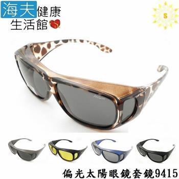 【海夫健康生活館】向日葵 偏光鏡 套鏡 太陽眼鏡 #9415