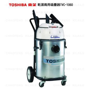 TOSHIBA東芝工業用乾濕兩用吸塵器 TVC-1060