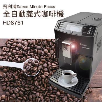 買就送~飛利浦Saeco Minuto Focus 全自動義式咖啡機 HD8761