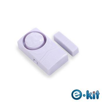 逸奇e-Kit 警報/緊急警報/關門提醒/門鈴四合一輕巧簡易型門磁安全警報器KS-SF19
