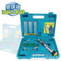 【良匠工具】變速箱油質比較器 台灣製造外銷高品質 有保固
