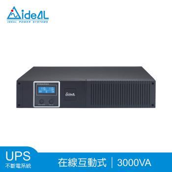 愛迪歐 在線互動式UPS 機架式IDEAL-5330AR(3000VA)