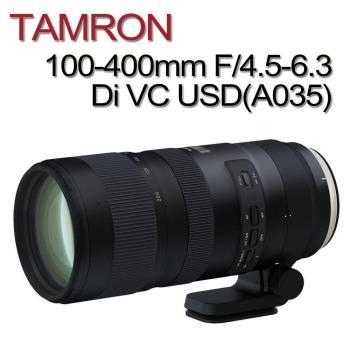 TAMRON (A035) 100-400mm F/4.5-6.3 Di VC USD(公司貨)