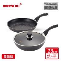 韓國HAPPYCALL 頂級鈦晶不沾鍋28cm 雙鍋特惠組