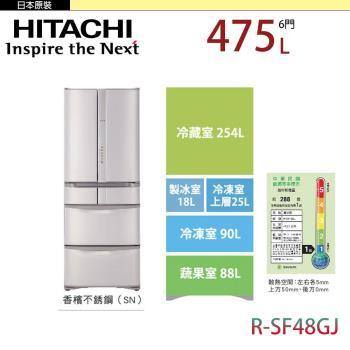 HITACHI 日立 475公升 日本原裝六門冰箱 RSF48GJ-SN(香檳不鏽鋼)