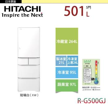 HITACHI 日立 501公升 日本原裝五門冰箱 RG500GJ-XW(琉璃白)