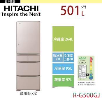 HITACHI 日立 501公升 日本原裝五門冰箱 RG500GJ-XN(玫瑰金)