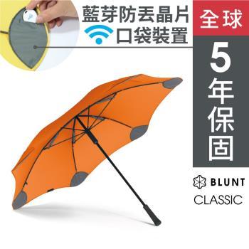 紐西蘭【BLUNT】保蘭特 抗強風功能傘   CLASSIC 經典直傘 (扶桑橘)