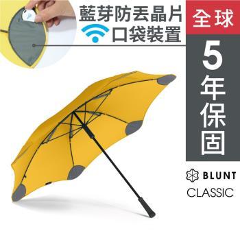 紐西蘭【BLUNT】保蘭特 抗強風功能傘   CLASSIC 經典直傘 (糖果黃)