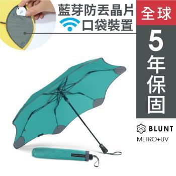 紐西蘭【BLUNT】保蘭特 抗強風功能傘 | XS_METRO UV+ 完全抗UV折傘 (蒂芬妮綠)