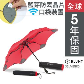 紐西蘭BLUNT 保蘭特 抗強風功能傘XS_METRO 折傘(動感紅)