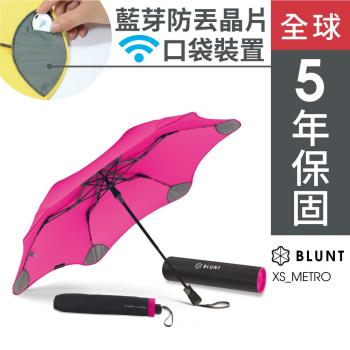 紐西蘭BLUNT保蘭特 抗強風功能傘 XS_METRO折傘(艷桃紅)