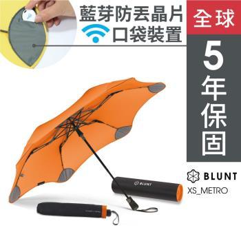紐西蘭BLUNT保蘭特 抗強風功能傘XS_METRO折傘 (扶桑橘)