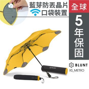 紐西蘭BLUNT保蘭特 抗強風功能傘 XS_METRO 折傘 (糖果黃)